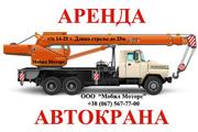 Аренда автокрана Днепропетровск